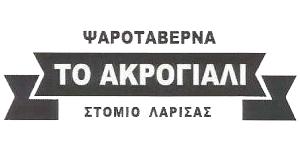 Ακρογιάλι Ψαροταβέρνα logo