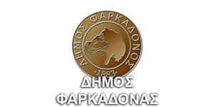 Δήμος Φαρκαδόνας logo