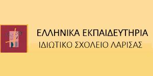 Εκπαιδευτήρια Δράκου logo