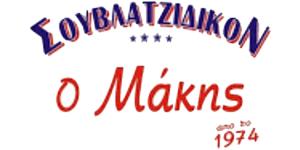 Μάκης Σουβλατζίδικο logo