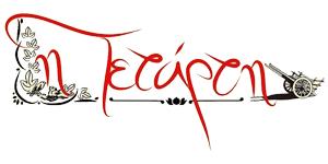 Τετάρτη Μεζεδοπωλείο logo