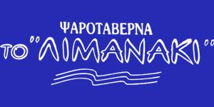 Λιμανάκι Ψαροταβέρνα logo